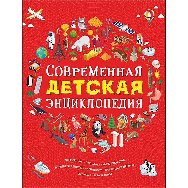 - Современная детская энциклопедия цена в Москве и Питере