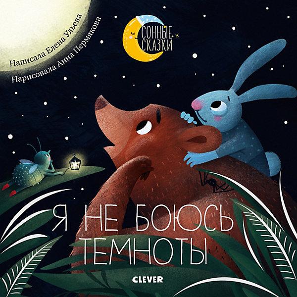 Clever Сборник сказок Я не боюсь темноты, Ульева Е. ульева е 25 увлекательных рассказов и сказок когда я был маленьким