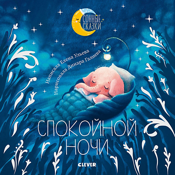 Clever Сборник сказок Спокойной ночи, Ульева Е. ульева е 25 увлекательных рассказов и сказок когда я был маленьким