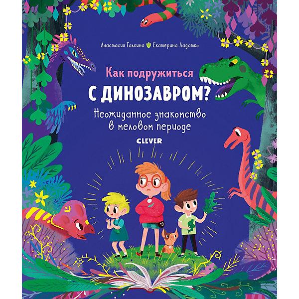 Как подружиться с динозавром? Галкина А.Рассказы и повести<br>Характеристика:<br><br>• количество страниц: 48<br>• иллюстрации: цветные<br>• издательство: Clever<br>• серия: В гостях у динозавров<br>• страна бренда: Россия<br><br>Чтение книги о приключениях детей и поросенка, которые попали в меловой период, станет не только развлечением, но и средством для развития. Ребенок может узнать названия динозавров и ознакомиться с их описанием благодаря ярким и красочным иллюстрациям. Книга написана в форме простых диалогов между главными героями, что может способствовать лучшему усвоению информации.