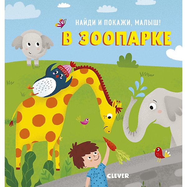 Clever Найди и покажи, малыш .В зоопарке развивающие книжки clever книга найди и покажи в канун нового года