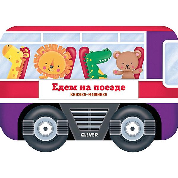 Clever Книжка-машинка Едем на поезде clever книжка машинка приключения в африке