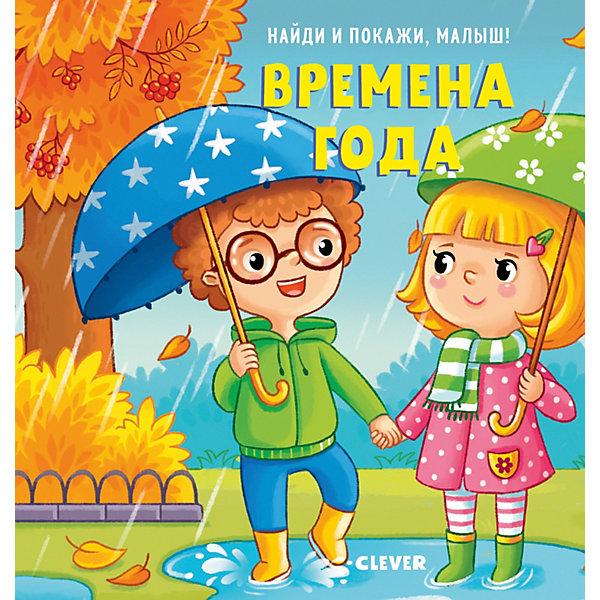 Clever Найди и покажи, малыш Времена года развивающие книжки clever книга найди и покажи в канун нового года