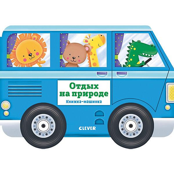 Clever Книжка-машинка Отдых на природе clever книжка машинка приключения в африке