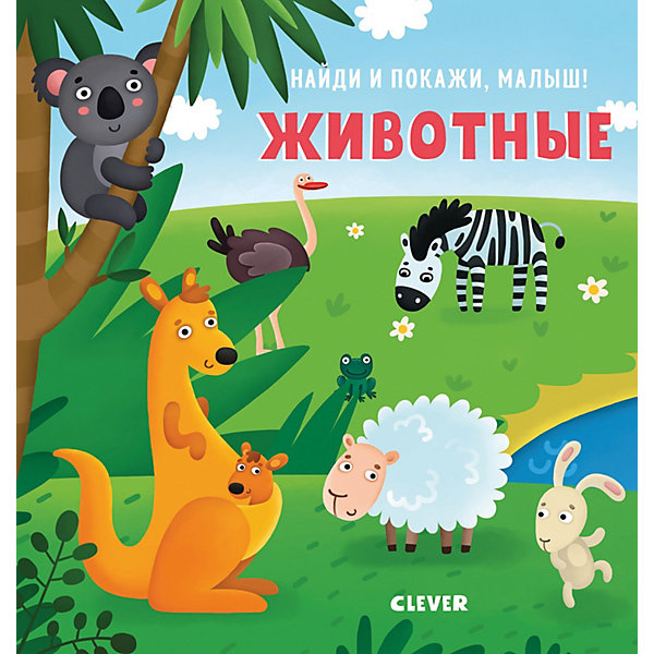 Clever Найди и покажи, малыш. Животные развивающие книжки clever книга найди и покажи в канун нового года