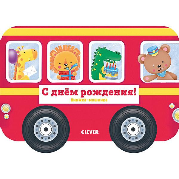 Купить Книжка-машинка С днём рождения! , Clever, Китай, Унисекс