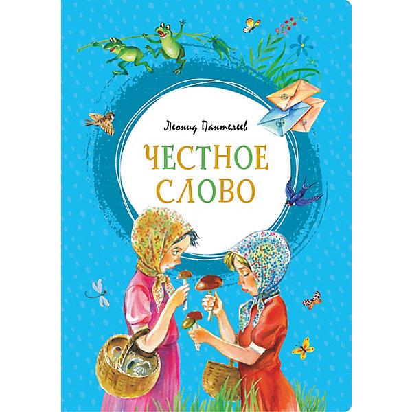 Купить Сборник рассказов Честное слово , Л. Пантелеев, Махаон, Россия, Унисекс