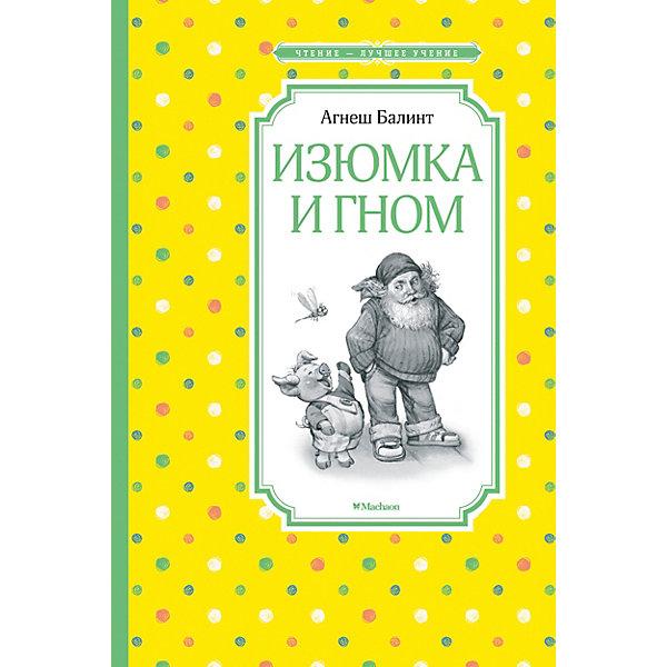 Махаон Сборник сказок Изюмка и гном, А. Балинт махаон золотая коллекция великих сказок