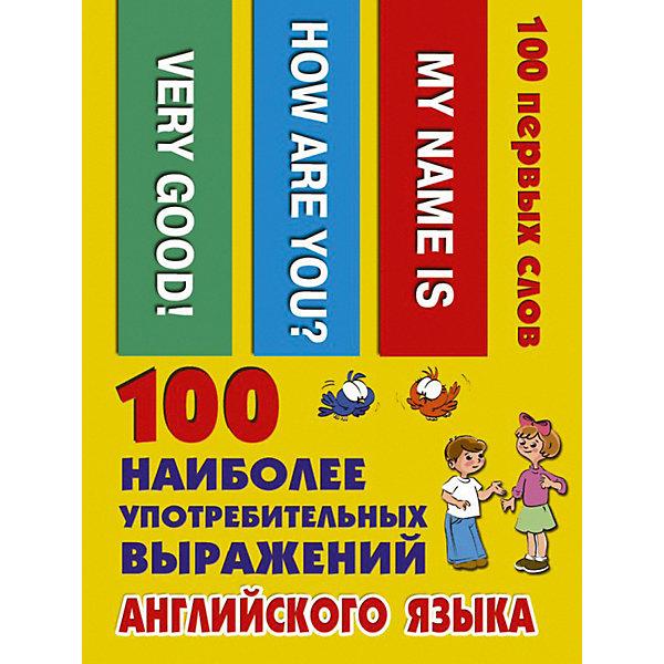 Купить Обучающие карточки 100 наиболее употребительных выражений английского языка , Издательство АСТ, Россия, Унисекс