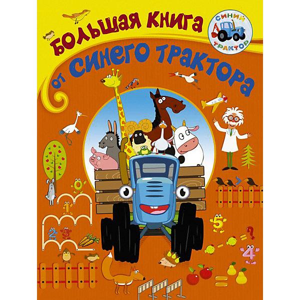 Издательство АСТ Игры и головоломки Большая книга от Синего трактора