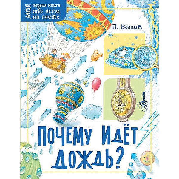 Издательство АСТ Почему идёт дождь?, П. Волцит