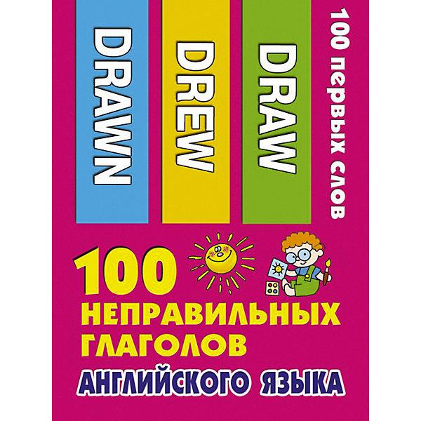 Купить Обучающие карточки 100 неправильных глаголов английского языка , Издательство АСТ, Россия, Унисекс