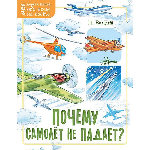 Издательство АСТ Почему самолёт не падает?, П. Волцит паршев а п почему россия не америка
