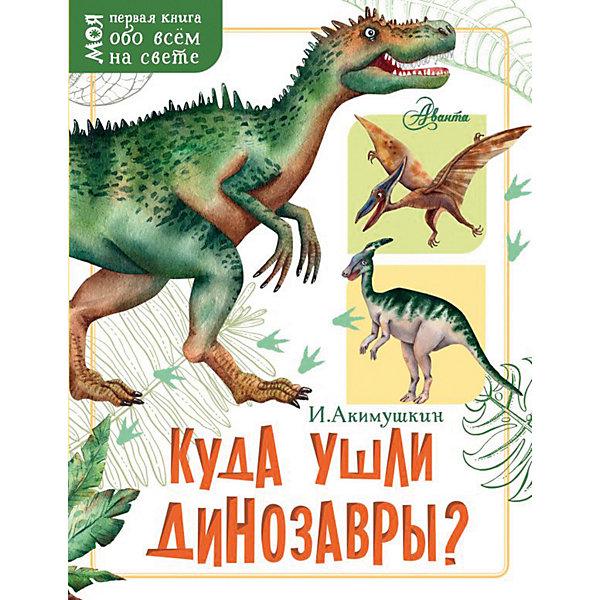 Издательство АСТ Куда ушли динозавры?, И. Акимушкин