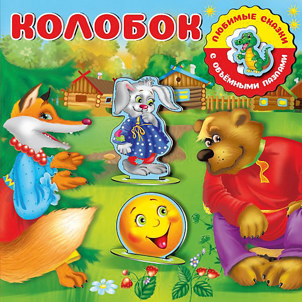 """Издательство АСТ Книга-пазл """"Колобок"""""""