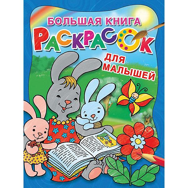 цена на Издательство АСТ Большая книга раскрасок