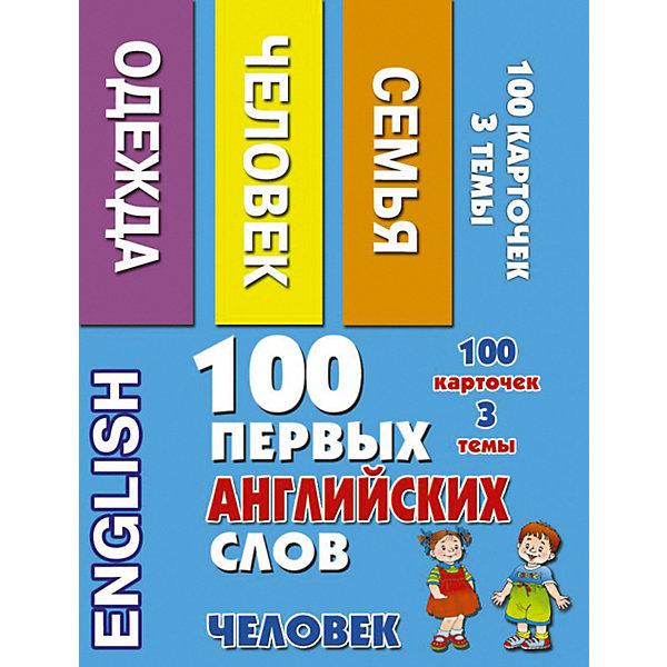 Купить Обучающие карточки 100 первых английских слов, человек , Издательство АСТ, Россия, Унисекс