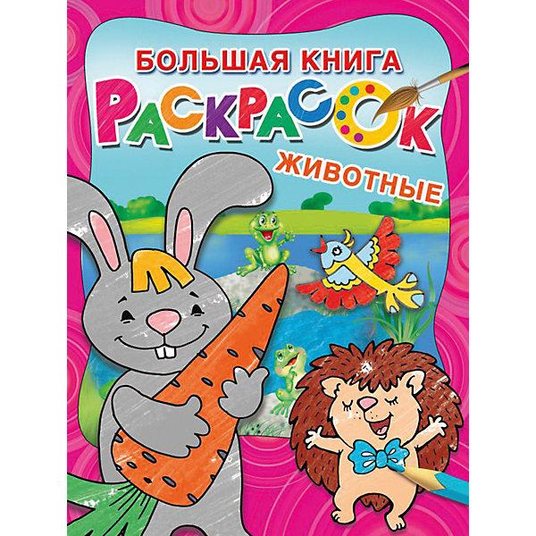 Издательство АСТ Большая книга раскрасок Животные, Л. Двинина