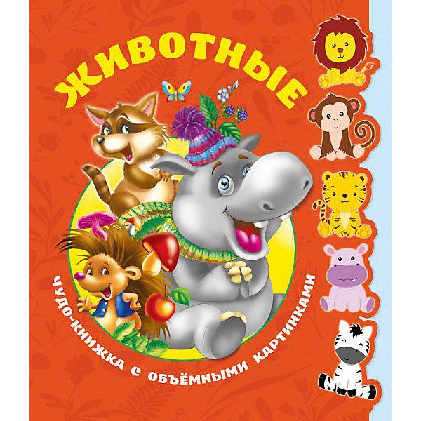 Издательство АСТ Чудо-книжка с объемными картинками Животные, О. Иванова
