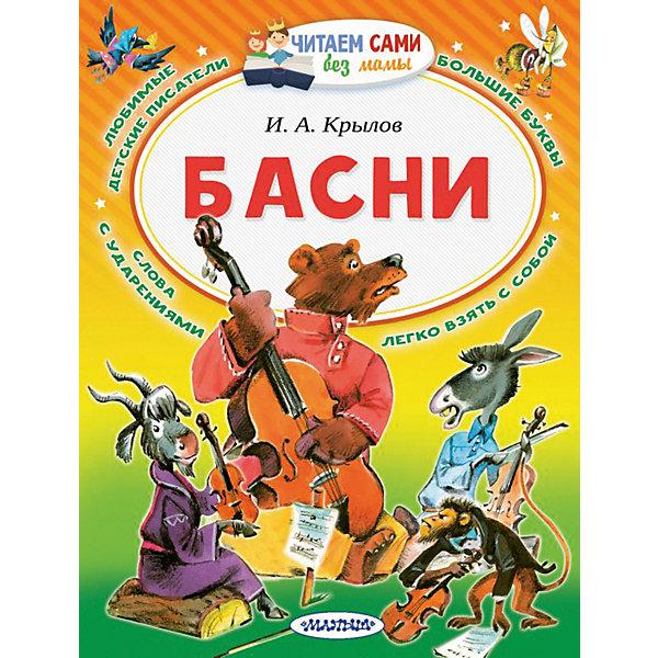 Басни Читаем сами без мамы, Крылов И. Издательство АСТ