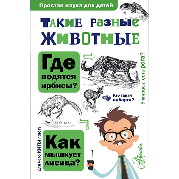 Издательство АСТ Простая наука для детей Такие разные животные, Павлинов И.