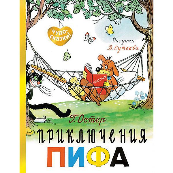 Издательство АСТ Рассказ Чудо-сказки Приключения Пифа, Остер Г.