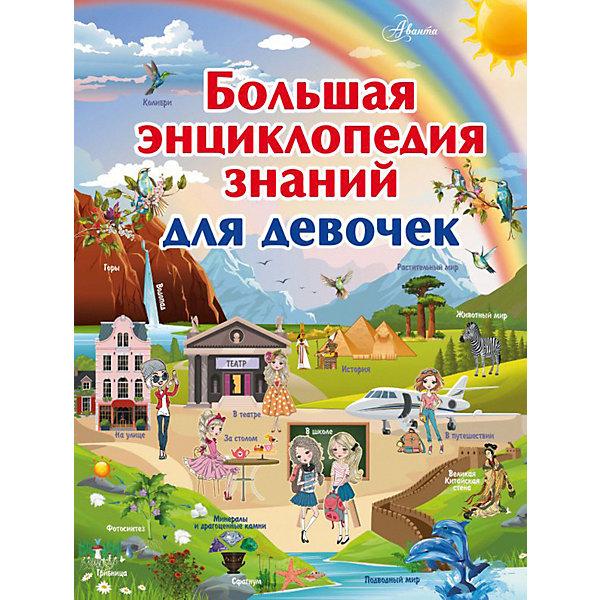 Издательство АСТ Большая энциклопедия знаний для девочек недорого