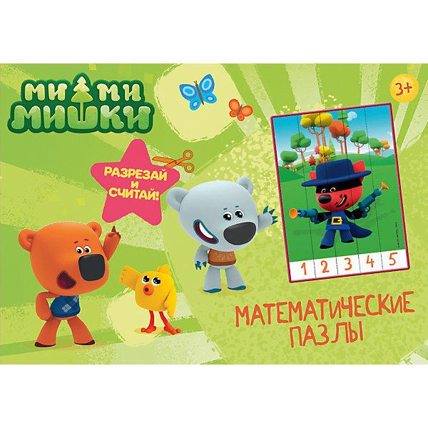 Проф-Пресс Математические пазлы «Ми-Ми-Мишки. Зелёный конверт»