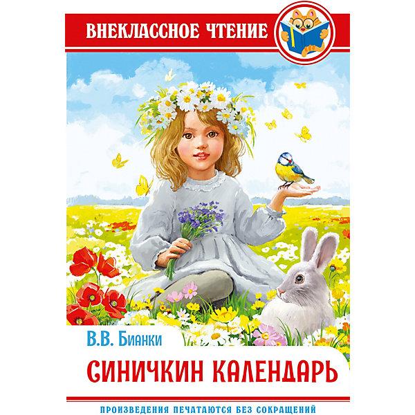 Проф-Пресс Книга «Внеклассное чтение. В. Бианки. Синичкин календарь»