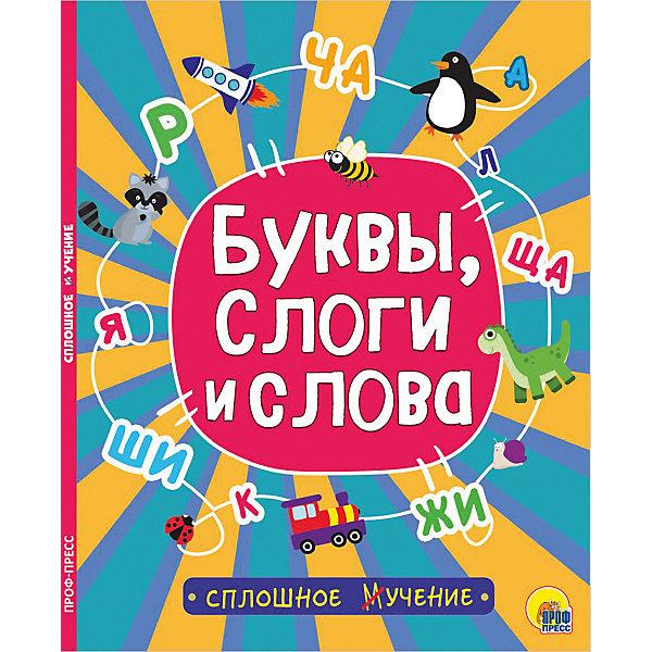 Проф-Пресс Обучающее пособие «Сплошное учение. Буквы, слоги и слова»