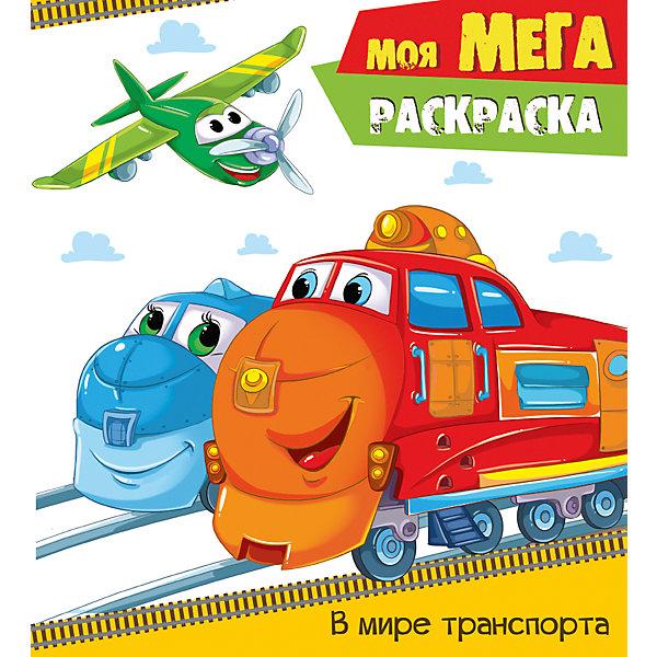 Проф-Пресс Раскраска «Моя мега-раскраска. В мире транспорта»