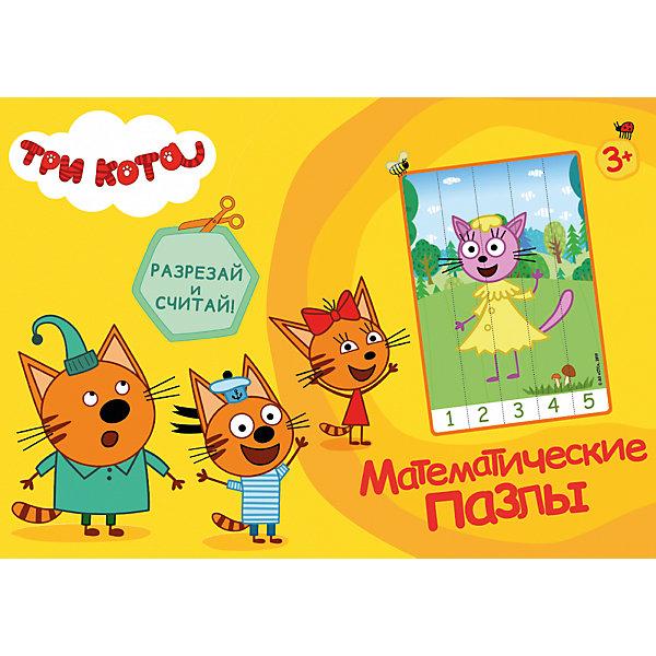 Проф-Пресс Математические пазлы «Три кота. Желтый конверт»