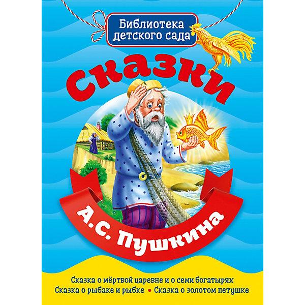 Проф-Пресс Книга «Библиотека детского сада. Сказки А.С. Пушкина»