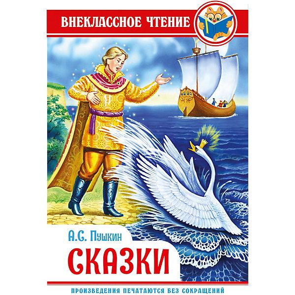Проф-Пресс Книга «Внеклассное чтение. А. Пушкин. Сказки»
