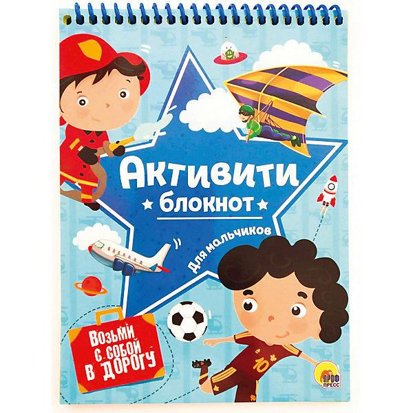 Проф-Пресс Блокнот «Активити-блокнот для мальчиков»