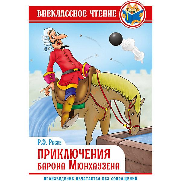 Картинка для Проф-Пресс Книга «Внеклассное чтение. Р.Э. Распе. Приключения Барона Мюнхаузена»
