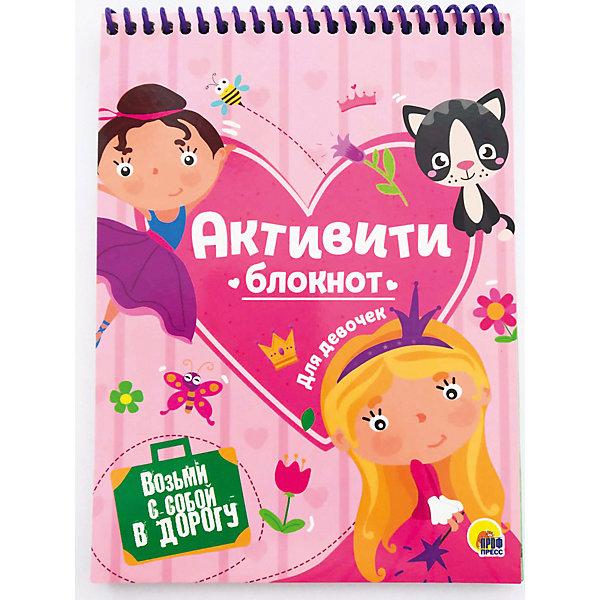Проф-Пресс Блокнот «Активити-блокнот для девочек»