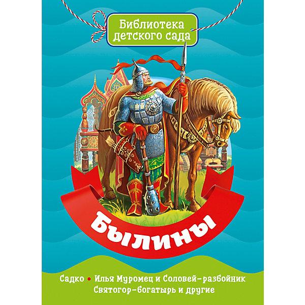 Проф-Пресс Книга «Библиотека детского сада. Былины»