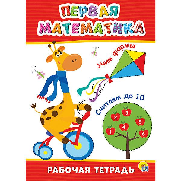 Проф-Пресс Рабочая тетрадь «Первая математика» проф пресс занимательная математика сплошное учение