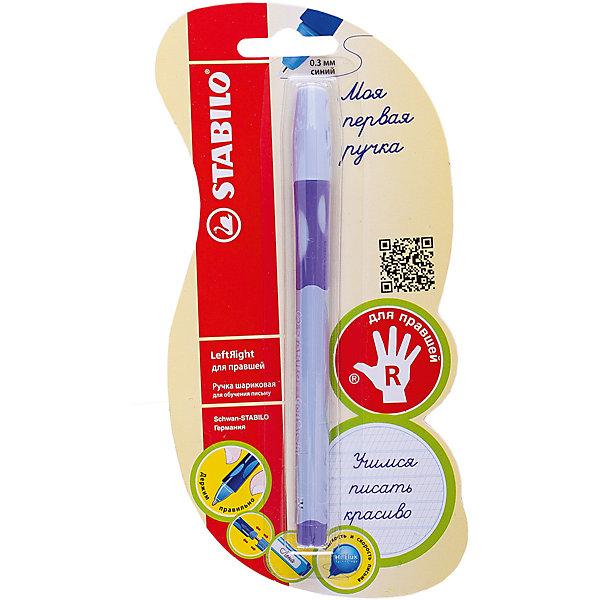 Купить Шариковая ручка Stabilo LeftRight для правшей, Германия, Унисекс