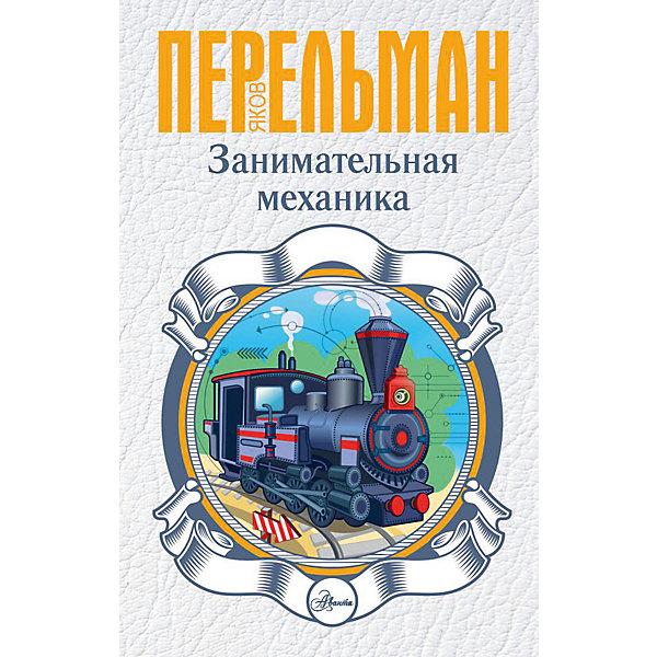 Издательство АСТ Сборник Перельман: занимательная наука Занимательная механика