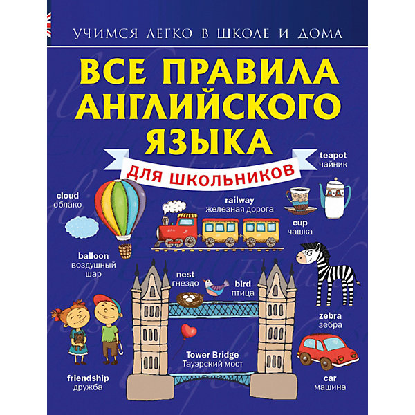 """Картинка для Сборник """"Учимся легко в школе и дома"""" Все правила английского языка для школьников, С. Матвеев"""