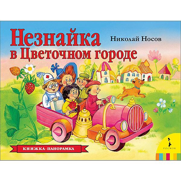Росмэн Панорамка «Незнайка в Цветочном городе», Н. Носов
