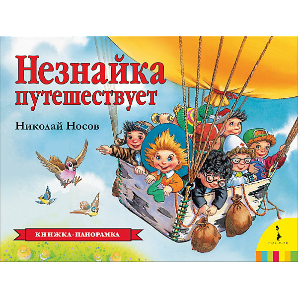 Росмэн Панорамка «Незнайка путешествует», Н. Носов