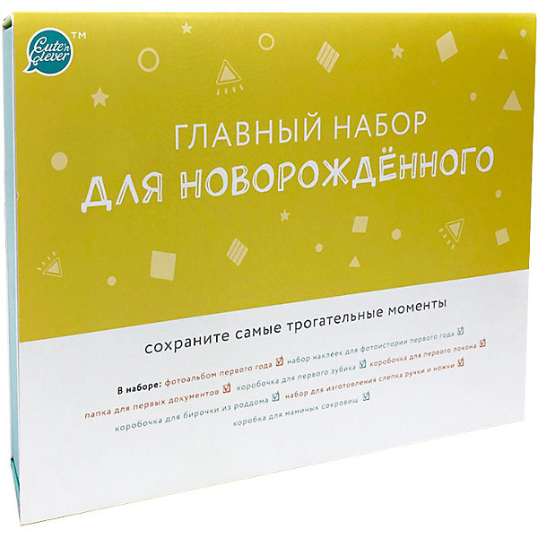 Фото - Happy Line Главный набор для новорожденного набор для специй солонка и перечница regent promo