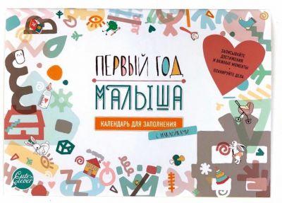 Фото - Happy Line Настенный календарь-планер Первого года с наклейками календарь
