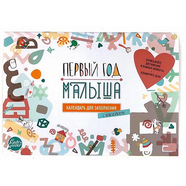 Фото - Happy Line Настенный календарь-планер Первого года с наклейками лис раскраска с наклейками зайкина избушка