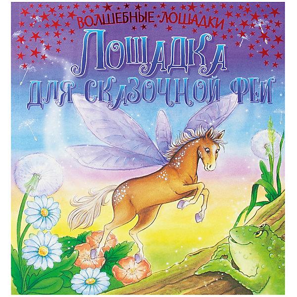 ND Play Развивающая книга Волшебные лошадки Лошадка для феи грищенко в ред волшебные лошадки раскраска для девочек