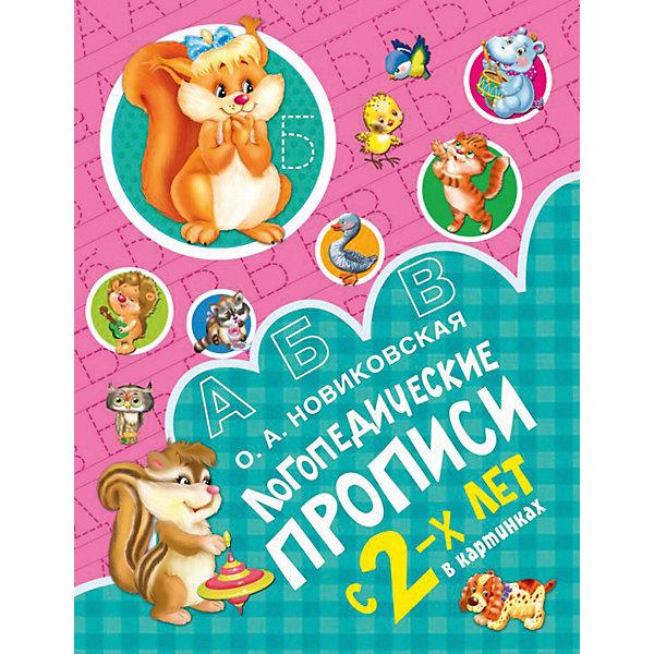 Издательство АСТ Логопедические прописи, Новиковская О.