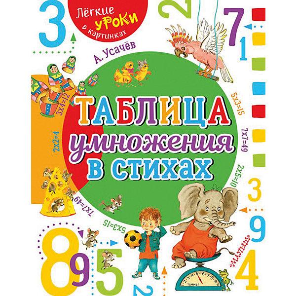 Таблица умножения в стихах, Усачев А. Издательство АСТ